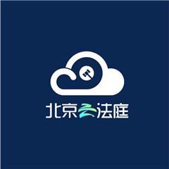 北京云法庭app