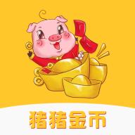猪猪金币贷款