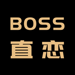 BOSS直恋