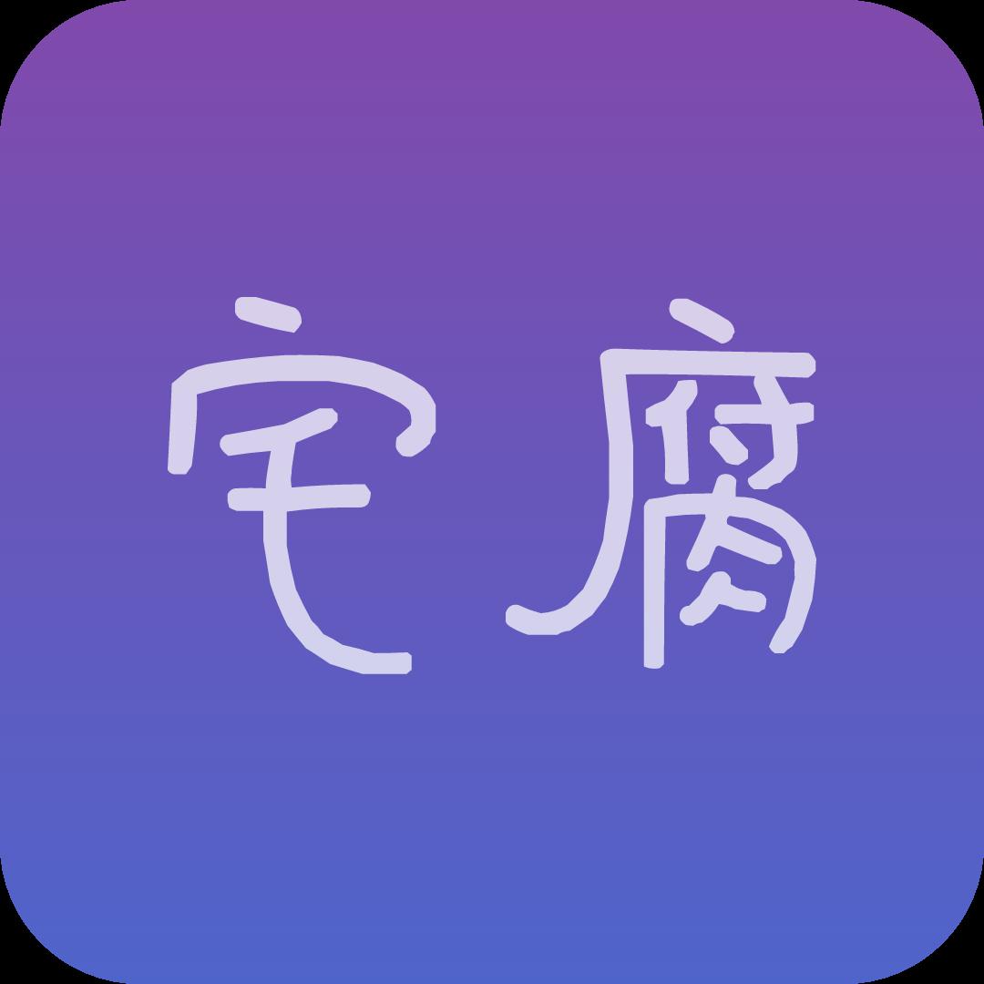 fast宅腐app