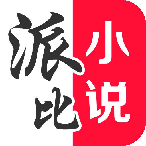 派比小说app