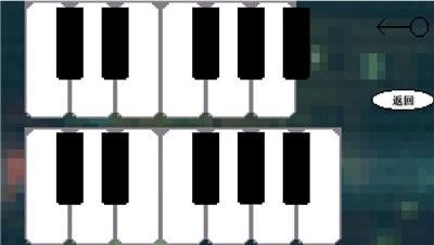 老八鬼畜钢琴截图