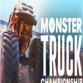 怪兽卡车锦标赛
