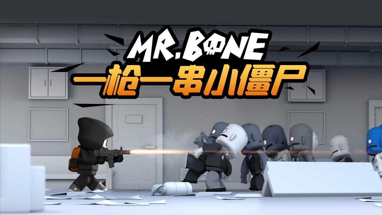 MR.BONE截图