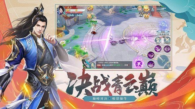 剑与江山2截图