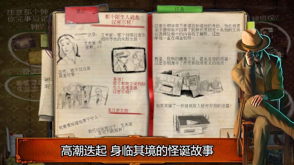 乌鸦森林之谜: 枫叶溪幽灵截图