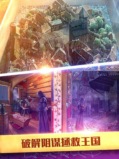 密室逃脱16神殿遗迹截图