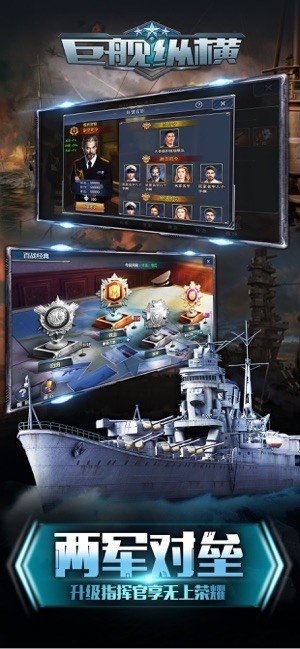 荣耀战舰之怒海争霸截图