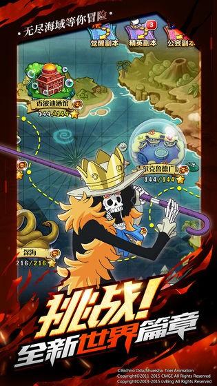 航海王 强者之路截图
