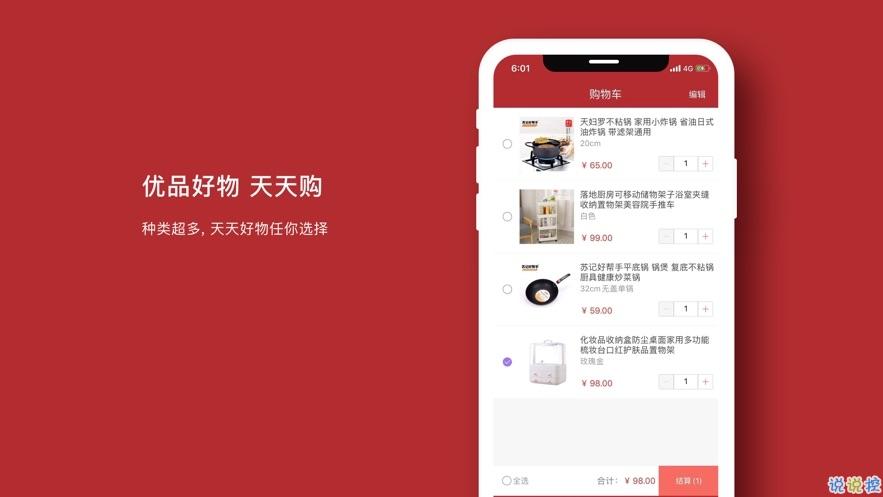 天天乐购app