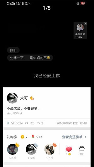 全民K歌音乐导出app