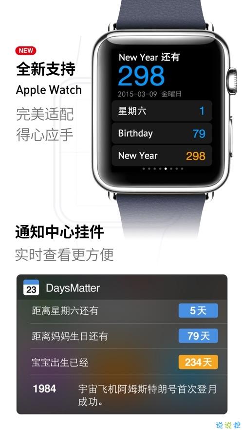 倒数日app