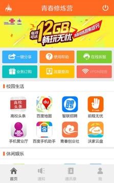 青春修炼营app