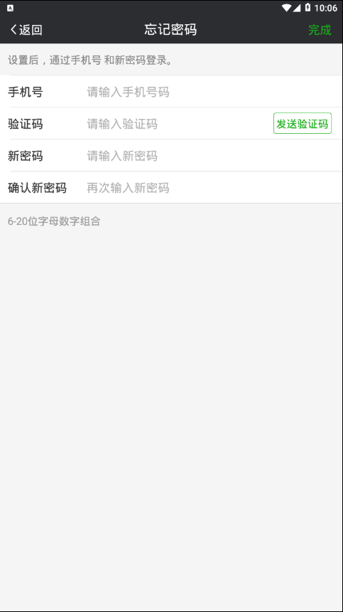 菜聊app
