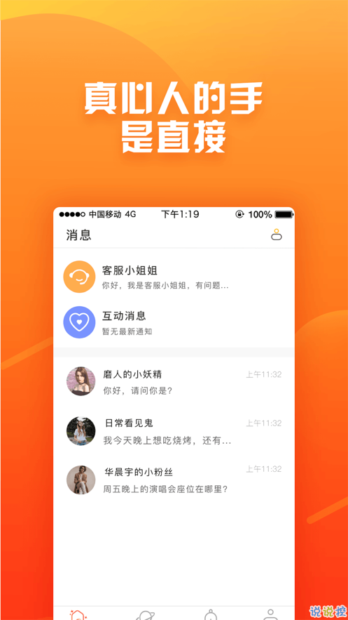 西红app