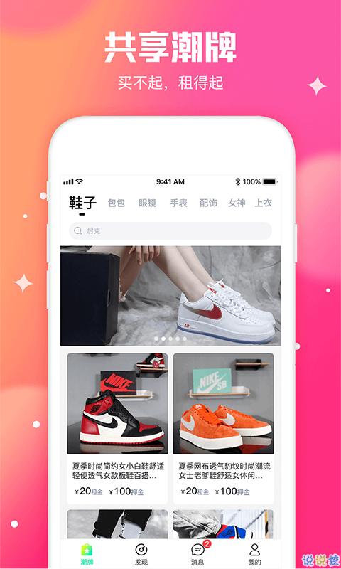 毒鞋社app