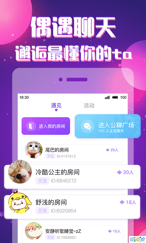 萌音app