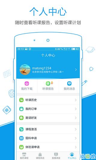 简单课堂app