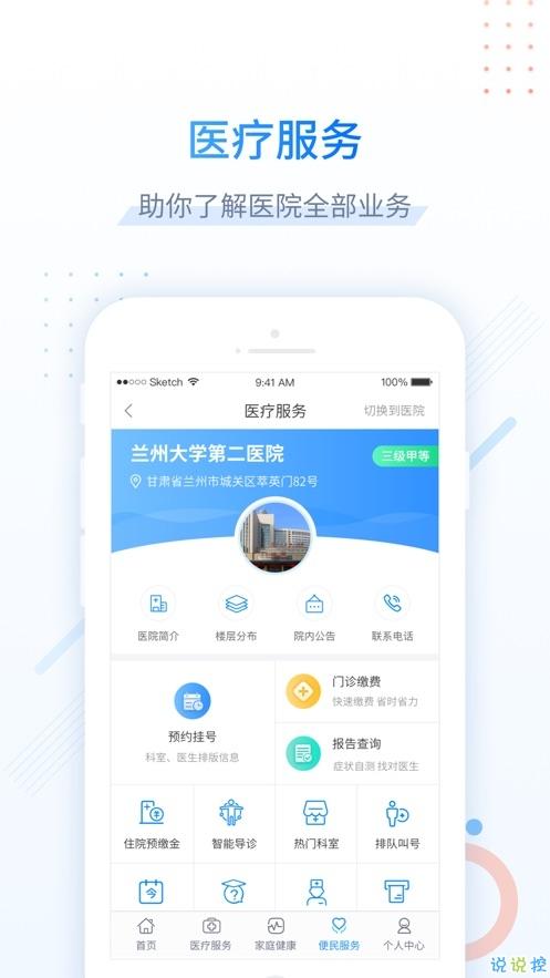 健康甘肃app最新版
