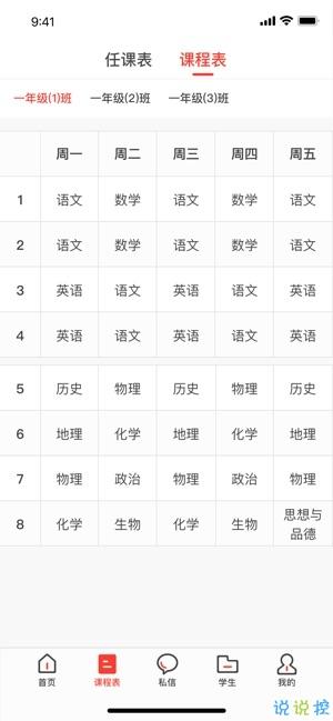滦州智慧教育app