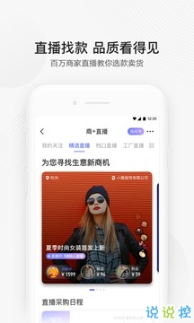 阿里巴巴app