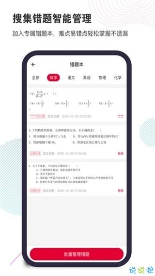 旺学业app