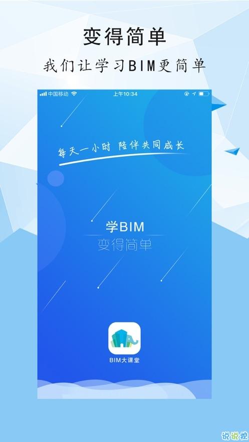 BIM大课堂app