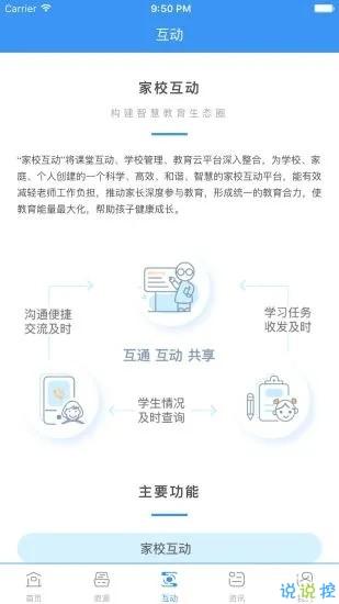 安庆和教育app