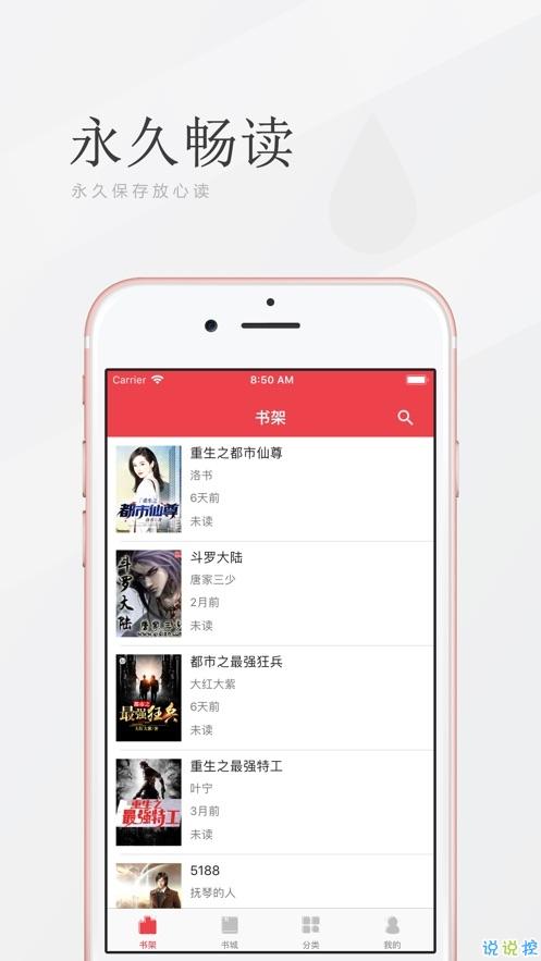 阅酷小说app