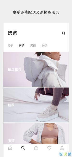Nike耐克app