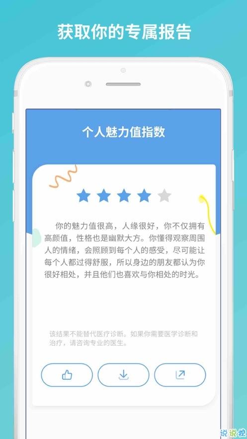 Life Advisor app
