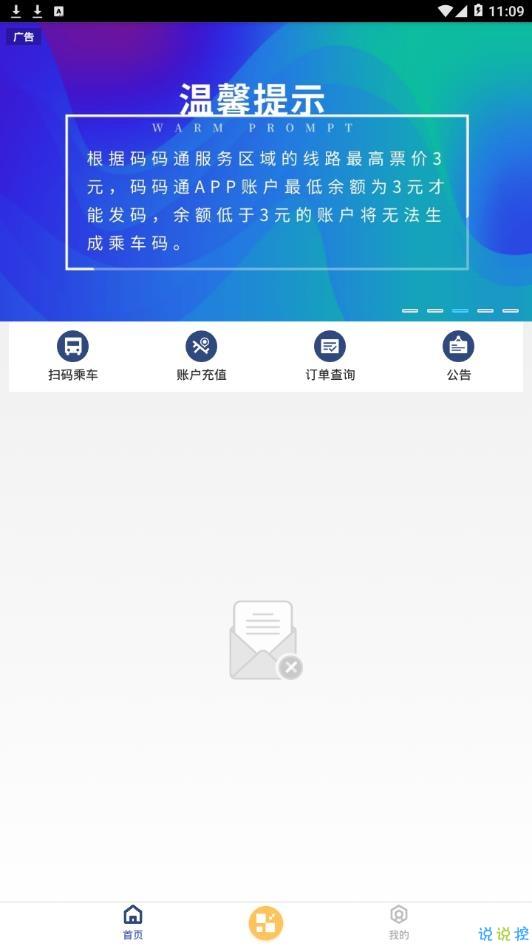 码码通吉林app