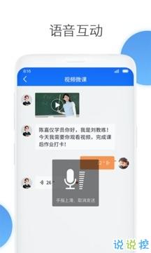 传承家长app