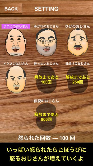 AngryOjisan愤怒的大叔怎么玩 AngryOjisan游戏玩法介绍