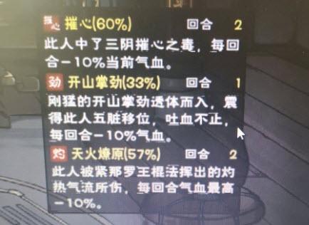 烟雨江湖debuff后面的百分比是什么意思