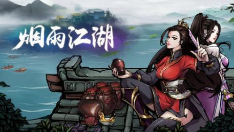 烟雨江湖天赋选择攻略(2020最新版)