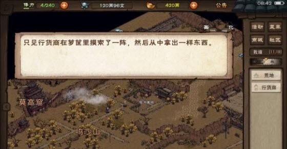 烟雨江湖钱袋怎么sl成行货商