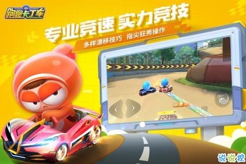 跑跑卡丁车手游无限加速辅助软件
