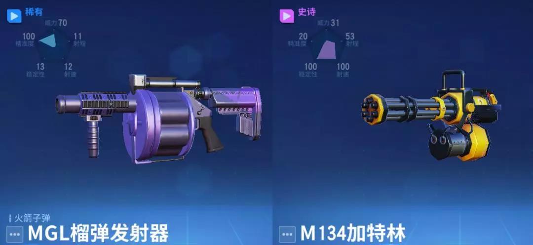 捡什么枪最好 堡垒前线破坏与创造从开局到后期枪械选择全攻略一览