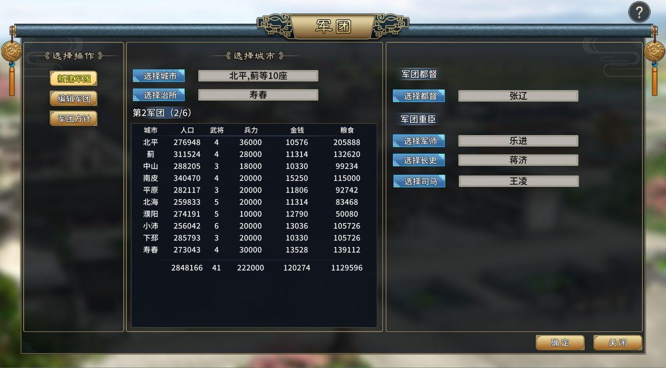 三国志汉末霸业4月25日安卓平台发布新增内容前瞻