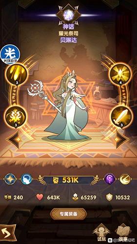 剑与远征光女白了需要女妖吗 剑与远征光女可以代替女妖吗