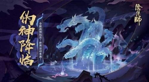 阴阳师伪神降临永动机阵容搭配攻略一览
