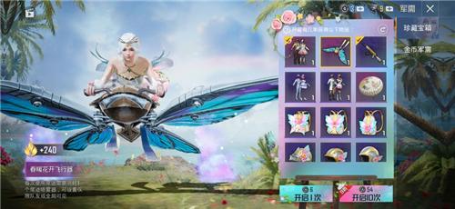 和平精英尾迹喷雾器怎么在游戏中使用 尾迹喷雾器怎么装备
