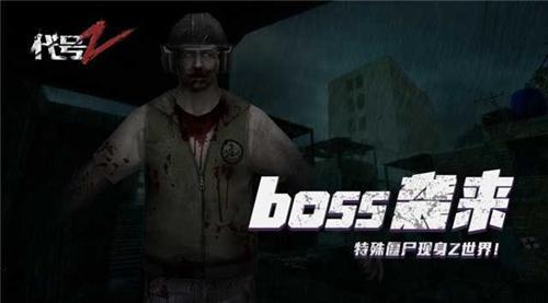 boss大曝光 黎明之路boss袭来!