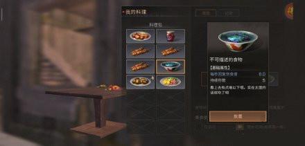明日之后炸鱼薯条怎么做 明日之后炸鱼薯条食谱配方