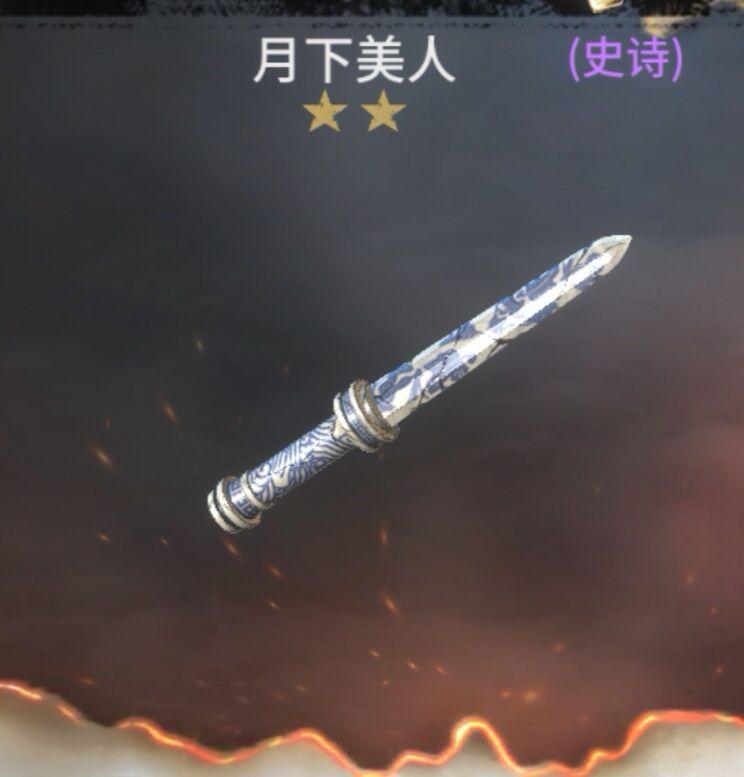冷兵器称王 黎明之路史诗级冷兵器图鉴一览