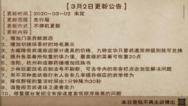 烟雨江湖先行服3月2日更新内容一览