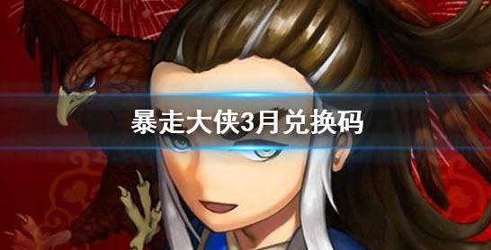 暴走大侠3月最新兑换码分享
