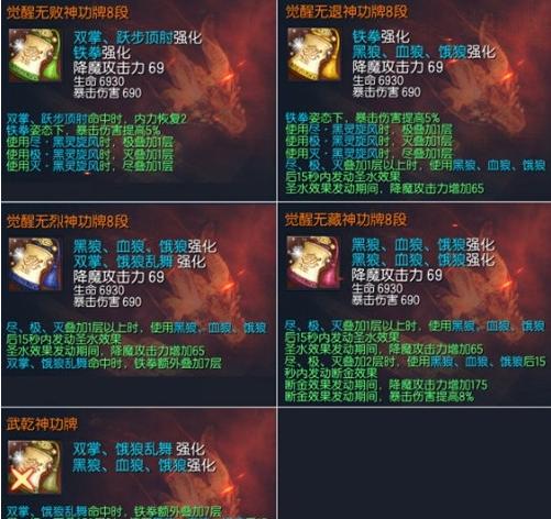剑灵手游5.22更新拳师黑狼神功牌属性攻略