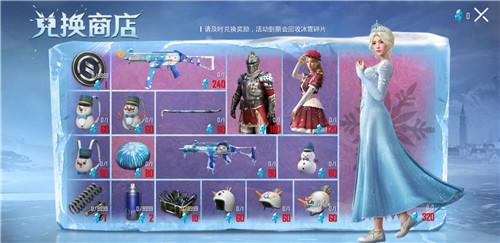 和平精英雪国幻梦套装多少钱能出 雪国幻梦套装多少钱能抽到